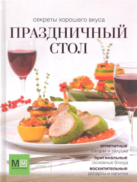 Устьянцева И. (ред.) Праздничный стол праздничный атрибут diy
