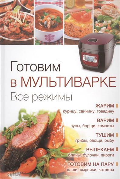 Готовим в мультиварке. Все режимы. Жарим курицу, свинину, говядину. Варим супы, борщи, компоты. Тушим грибы, овощи, рыбу. Выпекаем блины, булочки, пироги. Готовим на пару каши, сырники, котлеты