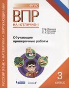 ВПР. Русский язык. Математика. Окружающий мир. 3 класс. Обучающие проверочные работы