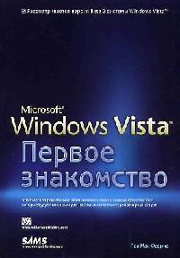 где купить Мак-Федрис П. MS Windows Vista первое знакомство по лучшей цене