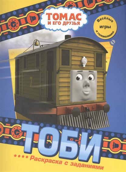 Кузьминых Ю.: Томас и его друзья. Тоби. Раскраска с заданиями. Веселые игры и головоломки