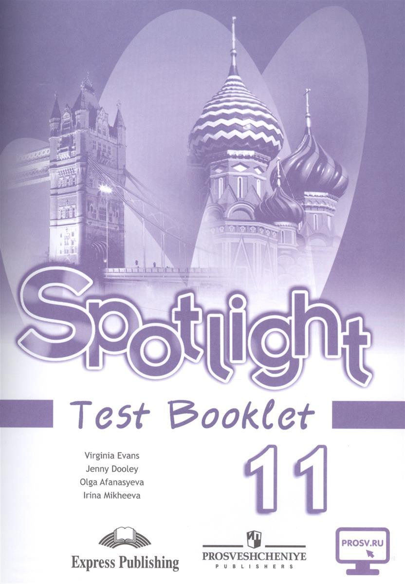 Английский язык spotlight test booklet Контрольные задания  spotlight test booklet Контрольные задания 11 класс Базовый уровень