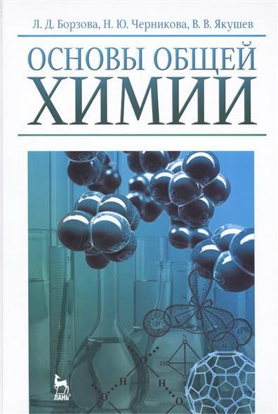 Борзова Л.: Основы общей химии
