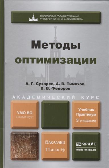 Сухарев А.: Методы оптимизации. Учебник и практикум для бакалавриата и магистратуры. 3-е издание, исправленное и дополненное