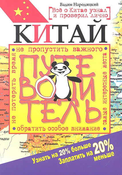 Народицкий В. Китай Путеводитель ISBN: 9785170750955