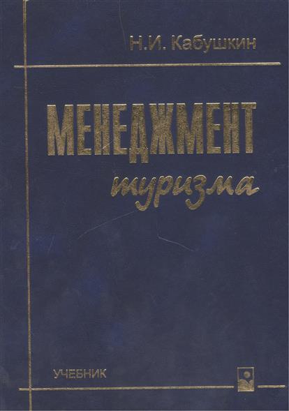 Кабушкин Н.: Менеджмент туризма Кабушкин