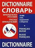 Французско-русский рус.-франц. словарь школьника