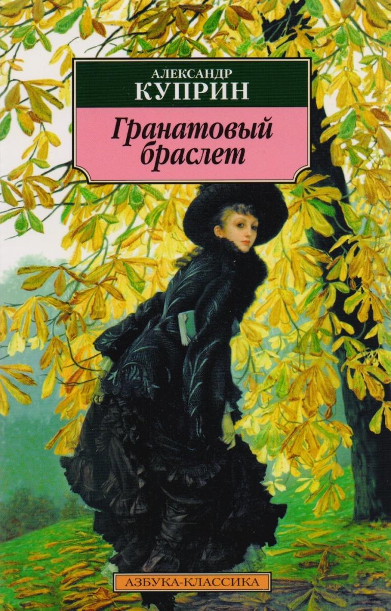Куприн А. Гранатовый браслет ISBN: 9785389028593 а и куприн резеда