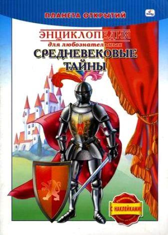 Средневековые тайны Энц. для любозн.