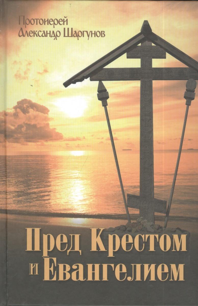 Шаргунов А. Пред Крестом и Евангелием
