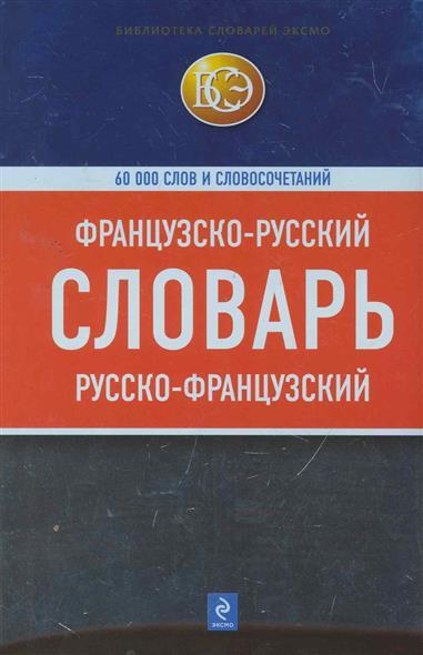 Лапицкий А. (сост.) Франц.-рус. Рус.-франц. словарь