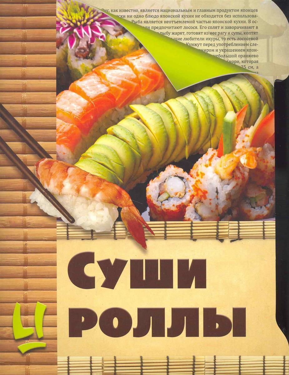 Красичкова А. Суши и роллы а г красичкова суши роллы и сашими