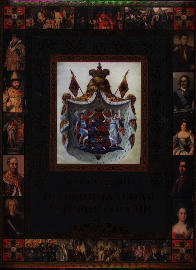 Балязин В. Неофициальная история России цена
