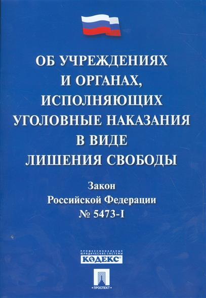Закон Российской Федерации №5473-I