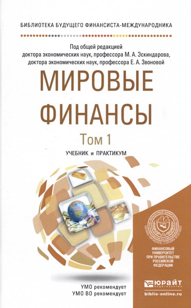 Эскиндаров М.: Мировые финансы. Учебник и практикум (комплект из 2-х книг)