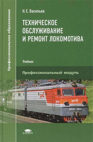 Техническое обслуживание и ремонт локомотива. Электровоз серий ВЛ10, ВЛ10у: Учебник