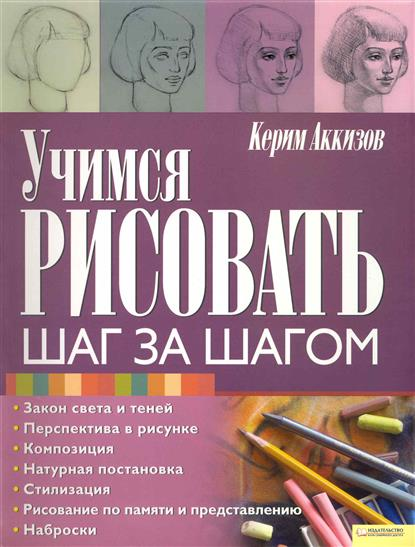 Аккизов К. Учимся рисовать Шаг за шагом