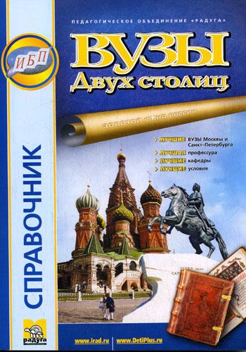Московские вузы  Вып.35 Справочник московские сторожевые