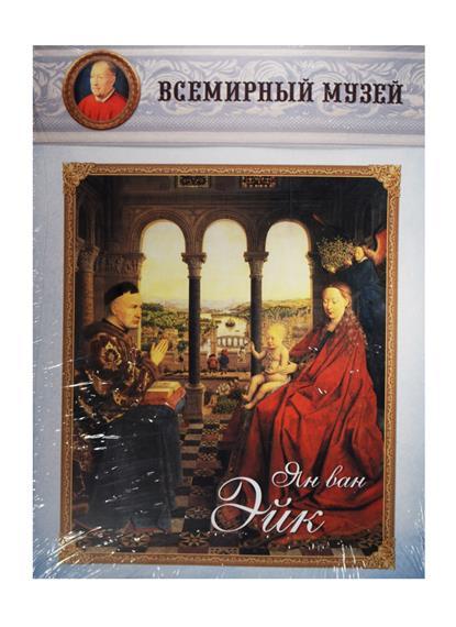 Ян ван Эйк. Всемирный музей рюкзак с полной запечаткой printio портрет четы арнольфини ян ван эйк
