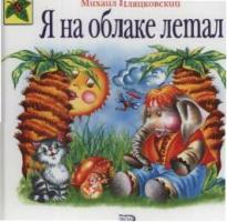 Пляцковский М. Я на облаке летал лазарева и лось в облаке
