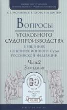 Вопросы уголовного судопроизводства в решениях конституционного суда Российской Федерации. Часть 2