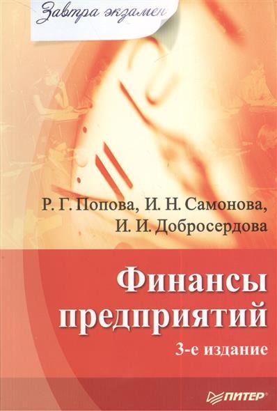 Финансы предприятий. 3-е издание