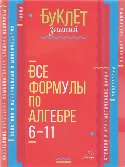 Томилина М.: Все формулы по алгебре. 6-11 классы