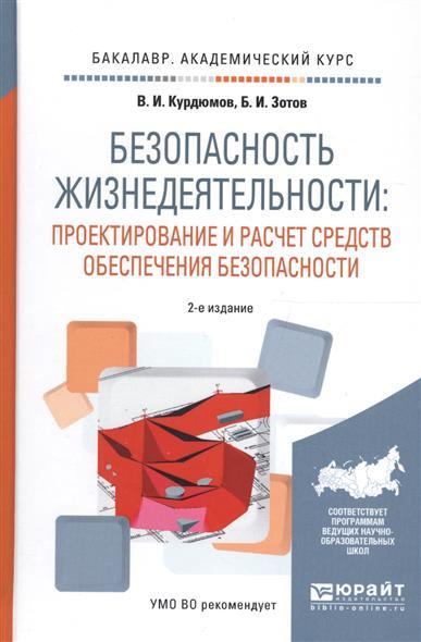 Безопасность жизнедеятельности: Проектирование и расчет средств обеспечения безопасности. Учебное пособие для академического бакалавриата