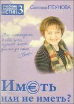 Пеунова С. Иметь или не иметь Кн.3 ISBN: 9785988970477 пеунова с азбука счастья кн 2 главное о мире