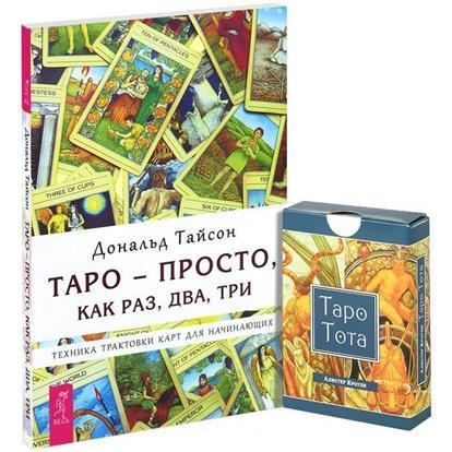Тайсон Д. Таро - просто, как раз, два, три. Таро Тота (карты) (комплект из 1 книги + карты) карты таро магические карты для гадания и целительства