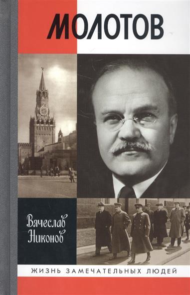 Никонов В. Молотов никонов в молотов