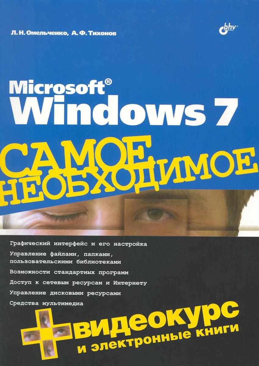 Омельченко Л., Тихонов А. MS Windows 7 Самое необходимое а в тихонов подводное царство
