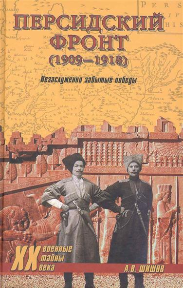 Персидский фронт