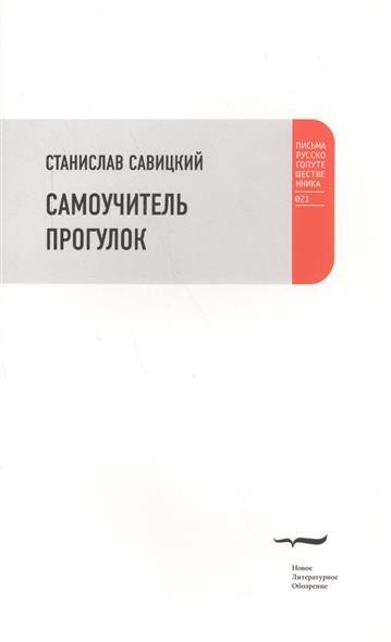 Савицкий С. Самоучитель прогулок