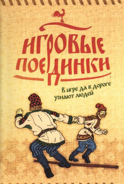 Ахрамеев И., Колчев В. (сост.) Игровые поединки. Методическое пособие