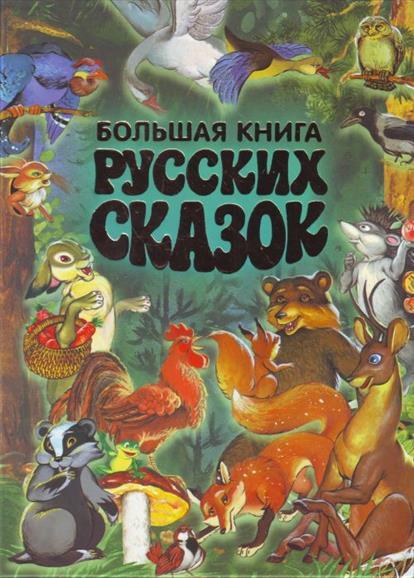 Большая книга рус. сказок рубиновая книга сказок cdmp3
