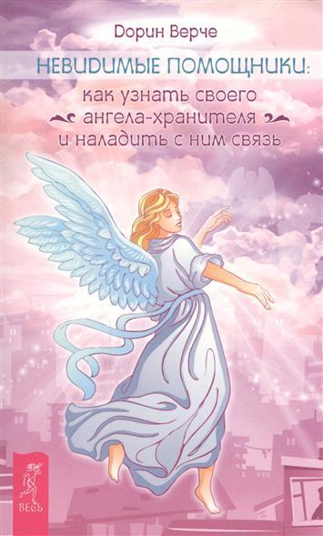 Верче Д. Невидимые помощники: Как узнать своего ангела-хранителя и наладить с ним связь