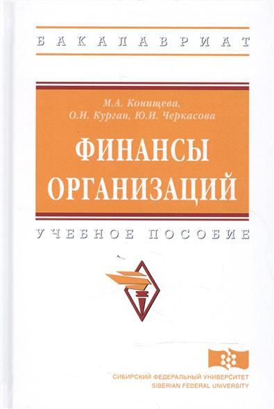 Конищева М.: Финансы организаций. Учебное пособие