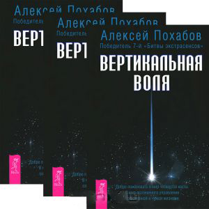 все цены на Вертикальная воля (комплект из 3 книг)