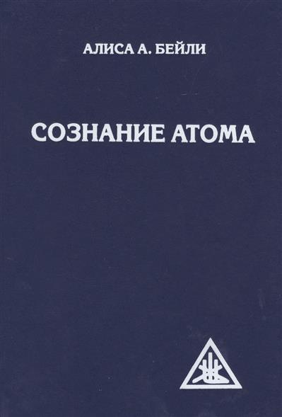 Бейли А. Сознание атома
