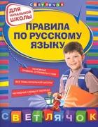Правила по русскому языку Для нач. школы