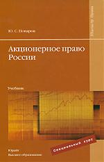 Акционерное право России Учеб.