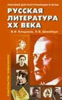 Русская литература ХХ века 2тт