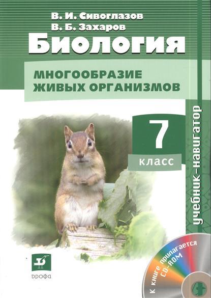 Биология. Многообразие живых организмов. 7 класс. Учебник-навигатор для общеобразовательных учреждений. 3-е издание, стереотипное (+CD)