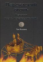 Персидский огонь История греко-персидских войн