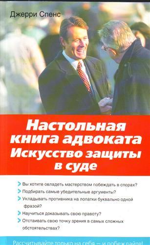 Настольная книга адвоката Искусство защиты в суде