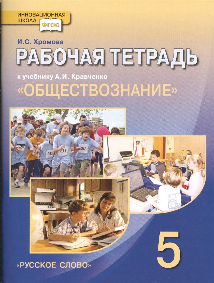 Хромова И. Рабочая тетрадь к учебнику А.И. Кравченко Обществознание. 5 класс