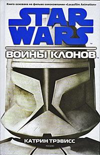 Star Wars: Войны клонов