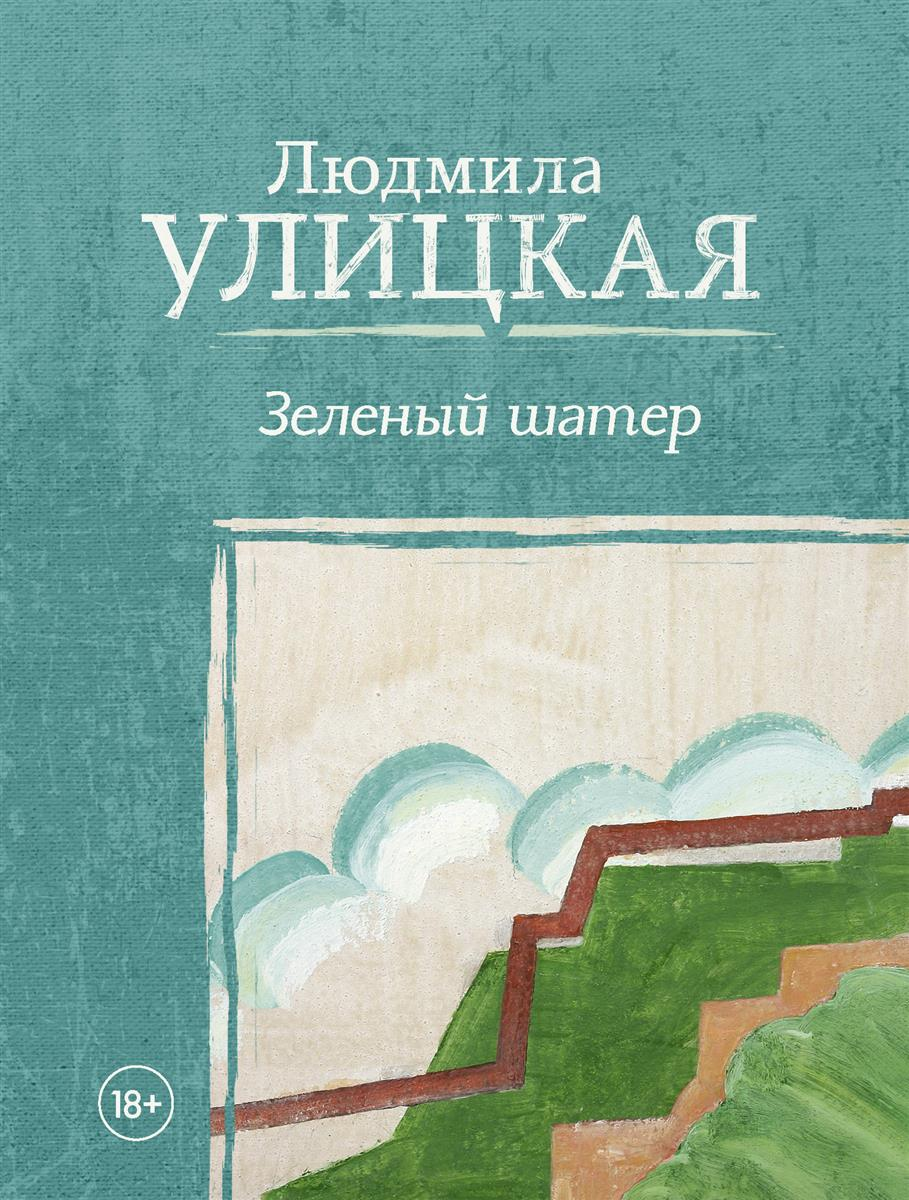 Улицкая Л. Зеленый шатер