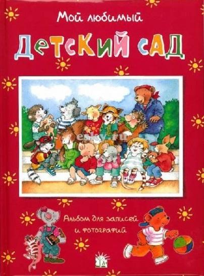 Мой любимый Детский сад Альбом для записей и фотографий